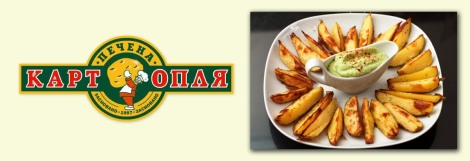 Pechena Kartoplya Ukrainian Fast Food